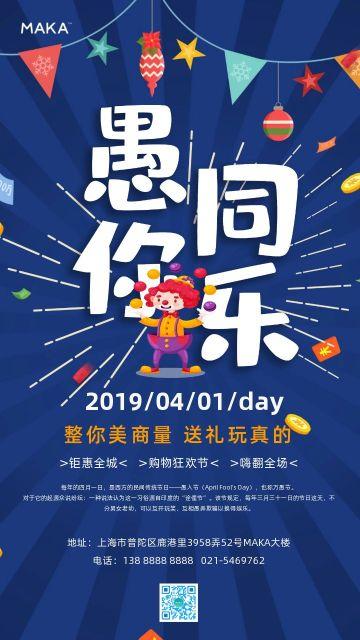 时尚4.1愚人节活动促销海报