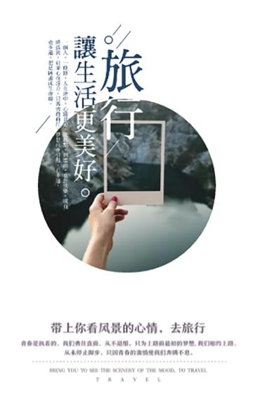 简约小清新大气旅行宣传相册