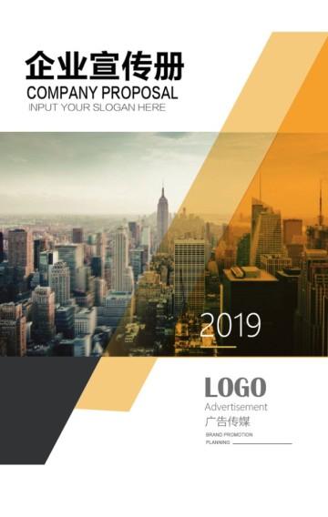 2019高端简约企业宣传企业画册H5模板