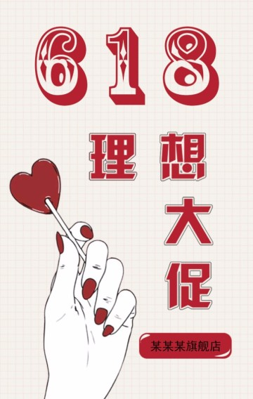 618促销电商活动天猫京东淘宝微店优惠宣传推广