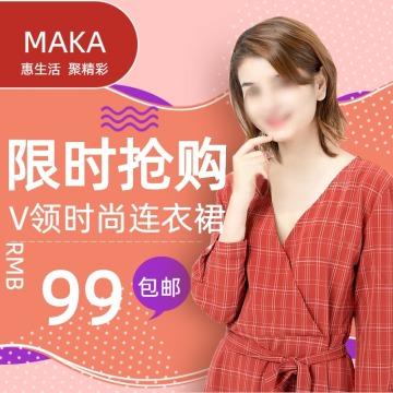 时尚炫酷女装限时抢购促销活动主图直通车模板