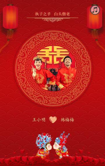 中式婚礼请柬