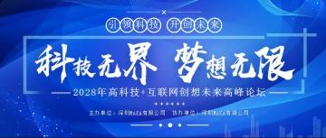 会议邀请函峰会邀请发布会邀请公众号封面头图