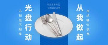 蓝色简约光盘行动节约粮食宣传公众号首图模板