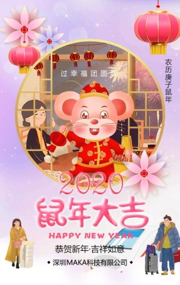 2020时尚小清新鼠年春节拜年祝福贺卡企业宣传H5