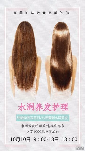 水润护发海报风格白色