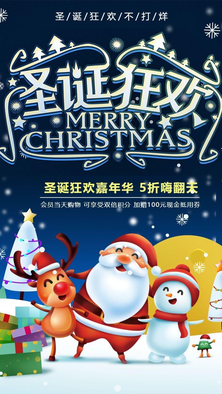 圣诞狂欢麋鹿雪人促销海报