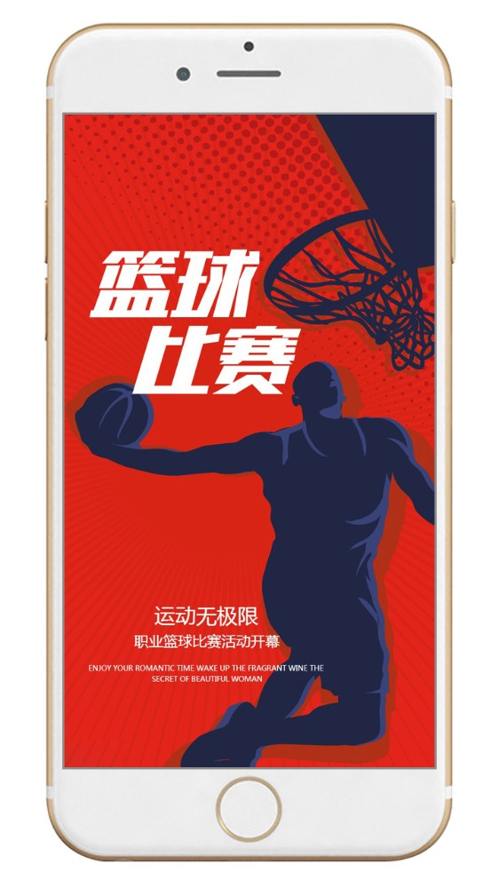 篮球比赛宣传海报