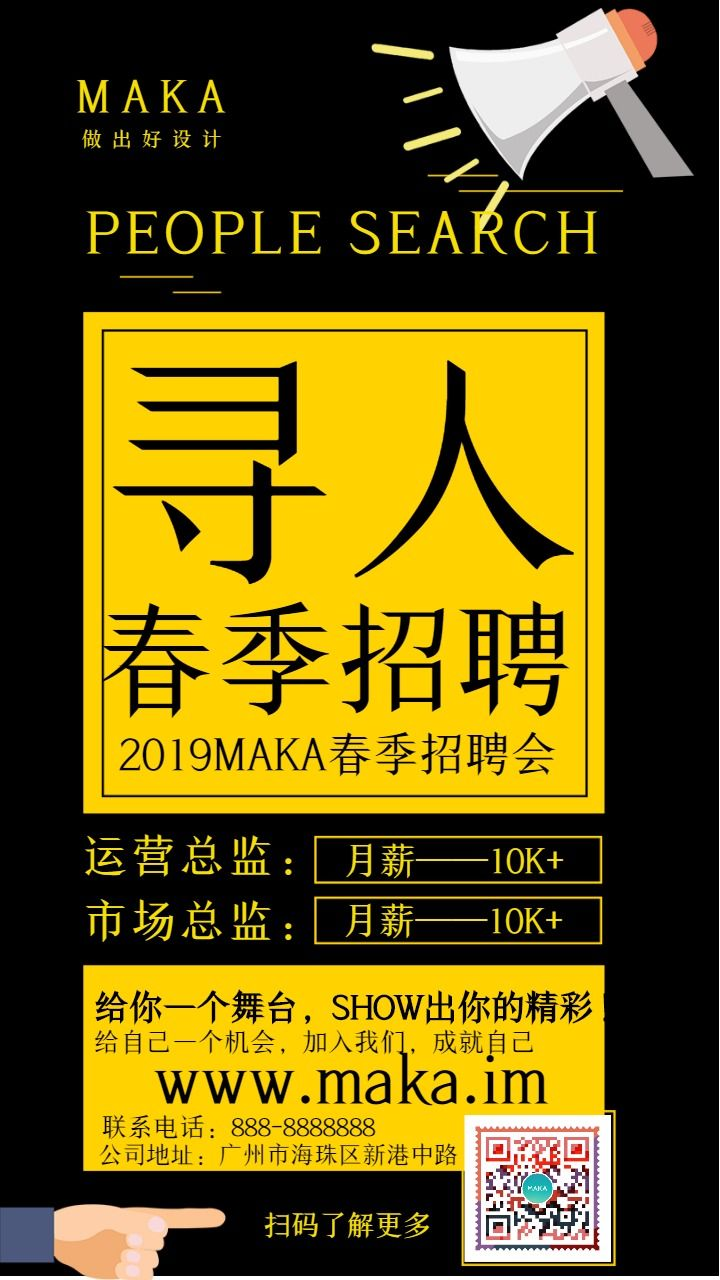 文艺大气企业招聘宣传手机海报