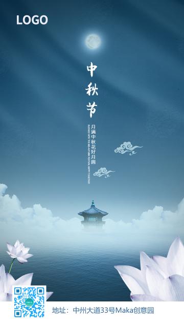 中秋节中国风房地产宣传海报