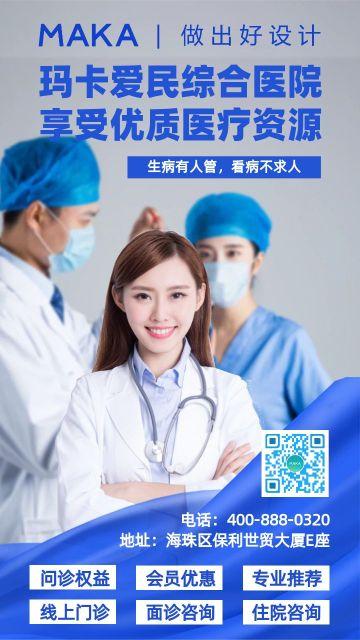 蓝色简约综合医院优质医疗宣传海报
