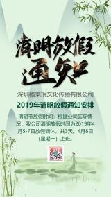 清新文艺4.5清明节公司放假通知宣传海报