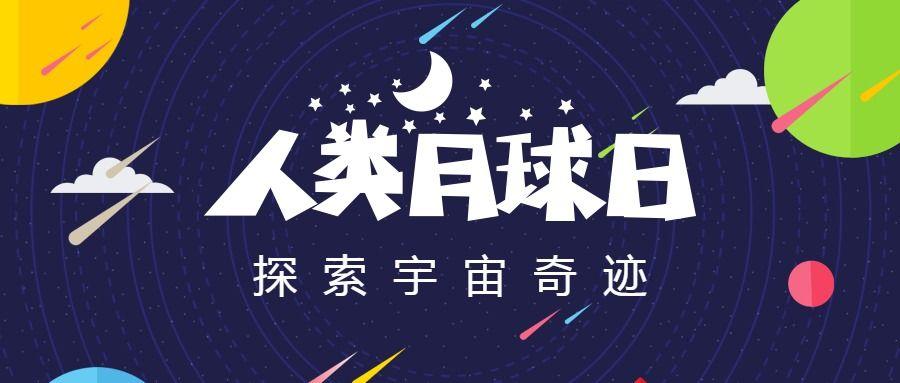 简约扁平风人类月球日宣传活动的公众号封面