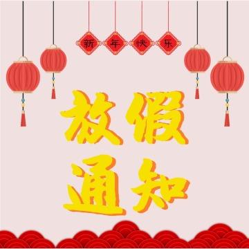 春节/新年放假通知