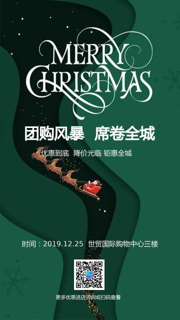 绿色简约扁平圣诞节商家店铺促销宣传海报