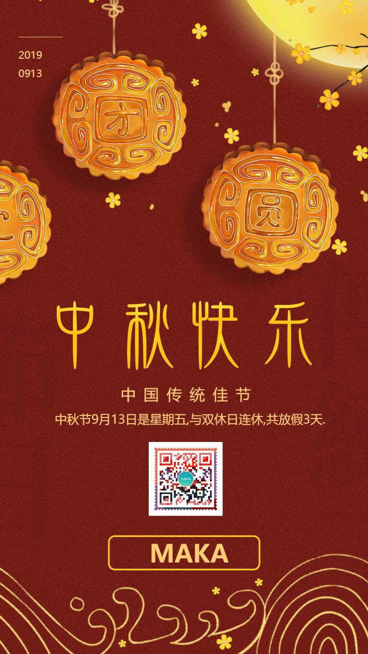 中秋节放假通知中秋贺卡中秋海报