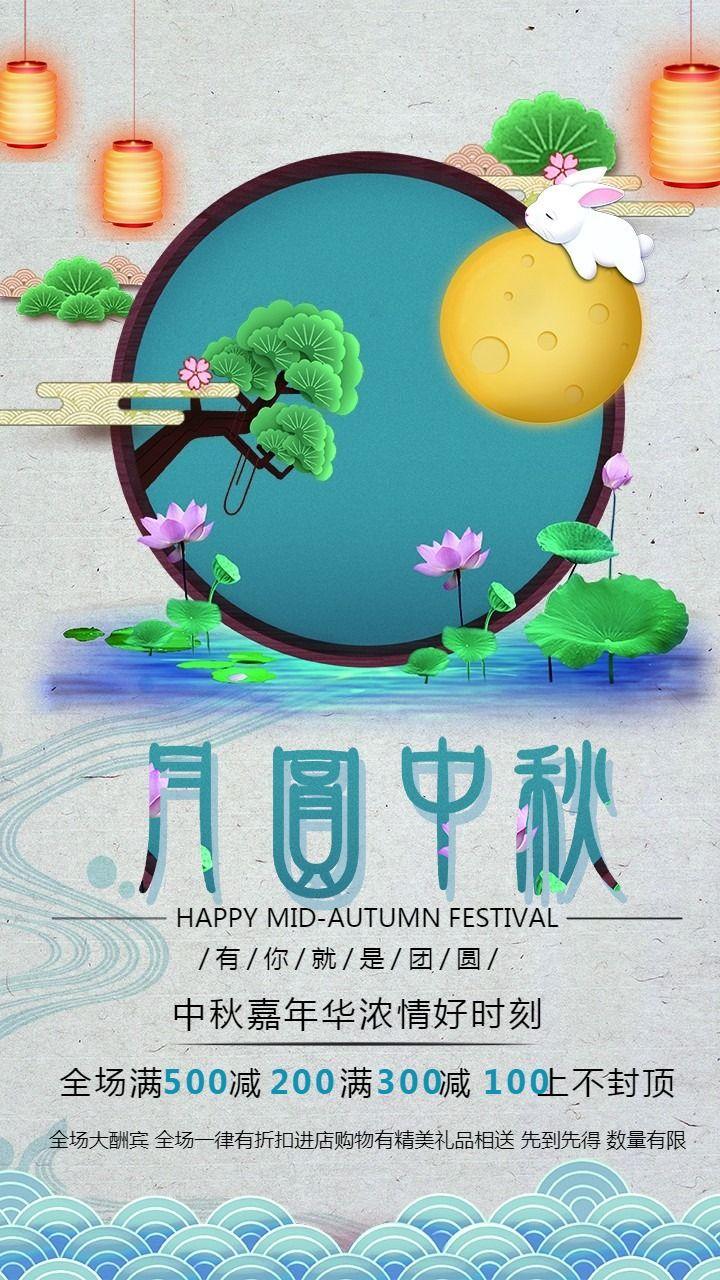 传统中国风中秋节团圆海报促销宣传