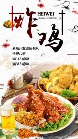 韩式炸鸡宣传美食促销海报