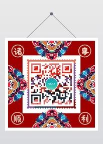 春节过年节日猪年诸事顺利插画风格公众号二维码