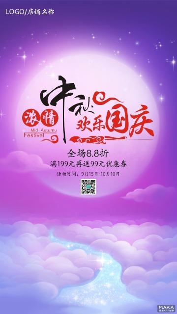 中秋活动促销打折中国风大气简约宣传海报