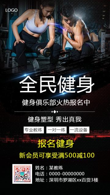 简约全民健身中心会所招募会员教练体育训练运动私教健身瘦身减肥会员优惠宣传海报