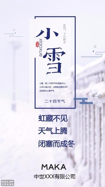 小雪节气海报 节气