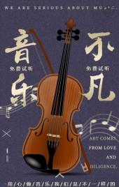 小提琴兴趣班教学培训招生