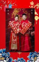 传统婚礼邀请函