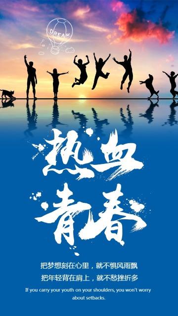 简约设计风五四青年节励志宣传海报