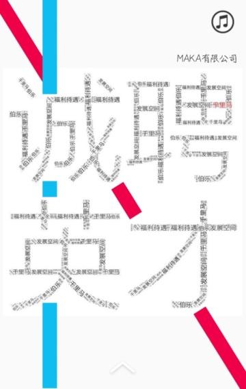 白色扁平化社会招聘翻页H5