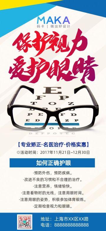蓝色简单简约风保护视力爱护眼睛矫正手机宣传海报