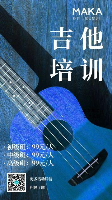 蓝色简约风吉他培训招生宣传海报