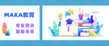 教育培训机构辅导班招生活动宣传推广蓝色简约卡通微信公众号封面大图通用
