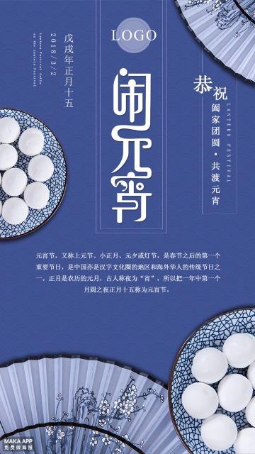 简约中国风元宵节促销海报