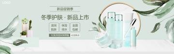 清新淡绿简约时尚化妆品电商banner
