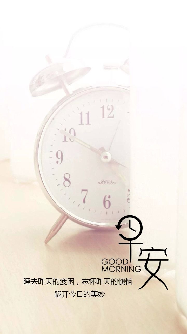 小清新早安问候早晚安心情寄语