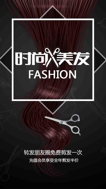 美容美发理发店促销宣传