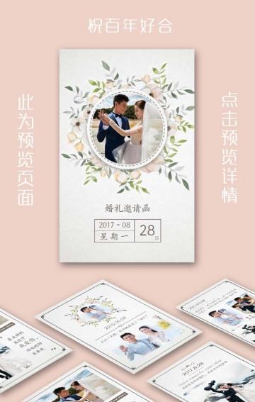 小清新森系简约婚礼喜帖结婚邀请函请柬