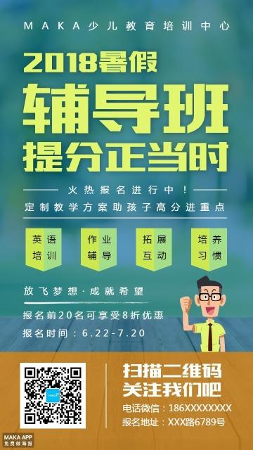 绿色扁平化暑假培训班辅导班招生宣传手机海报