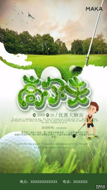 简约大气企业高尔夫活动宣传海报设计