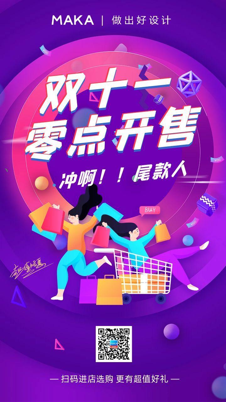 紫色卡通炫彩风格双十一购物狂欢节商家促销手机海报