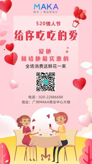 插画风520情人节餐饮行业宣传海报