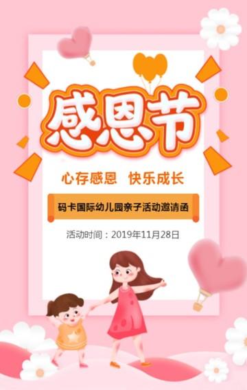 幼儿园粉色卡通唯美感恩节亲子活动邀请函H5