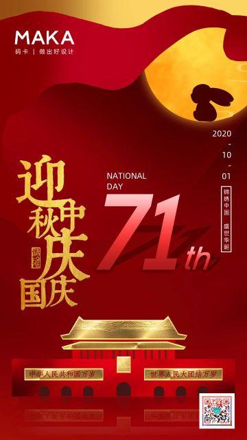 大气红色国庆中秋双节同庆海报