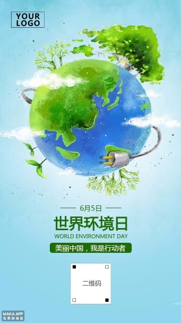 世界环境日海报公益海报美丽中国我是行动者2018主题海报