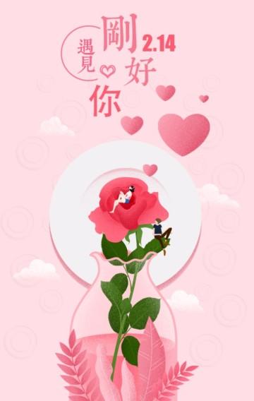 甜蜜浪漫表白情人节