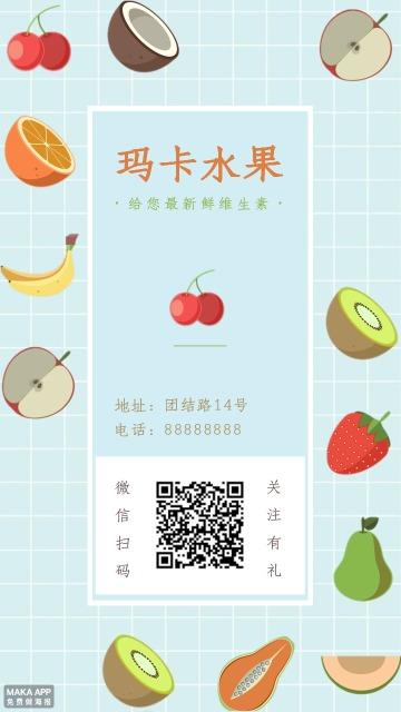 清新水果店饮料店铺宣传推广-浅浅设计