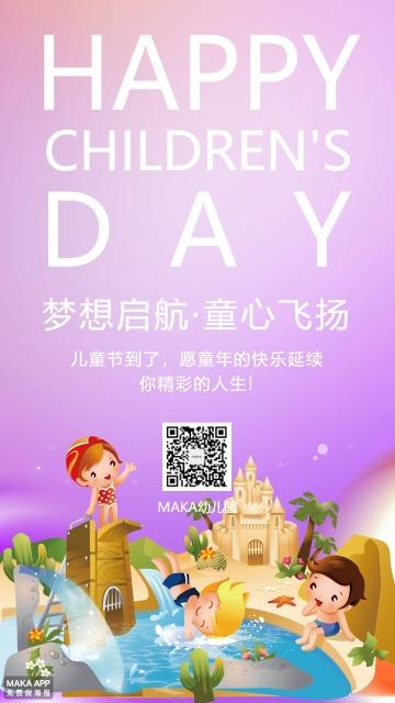 紫色六一儿童节节日童年宣传促销海报