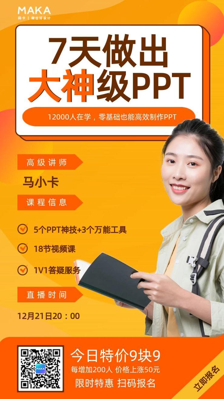 7天做出神级PPT技能培训宣传海报