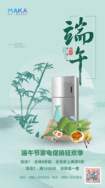 浅蓝色简洁大气风端午节家电行业狂欢季促销宣传推广海报